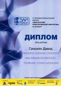 VI Профессиональный форум «Искусство пластическойхирургии» Россия, Москва январь 2012
