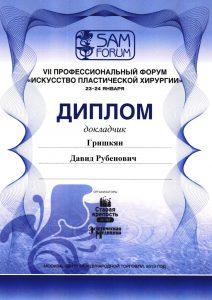 VII Профессиональный форум «Искусство пластической хирургии» Россия, Москва январь 2013