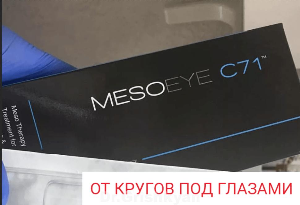 Мезотерапия от кругов под глазами цена в Москве