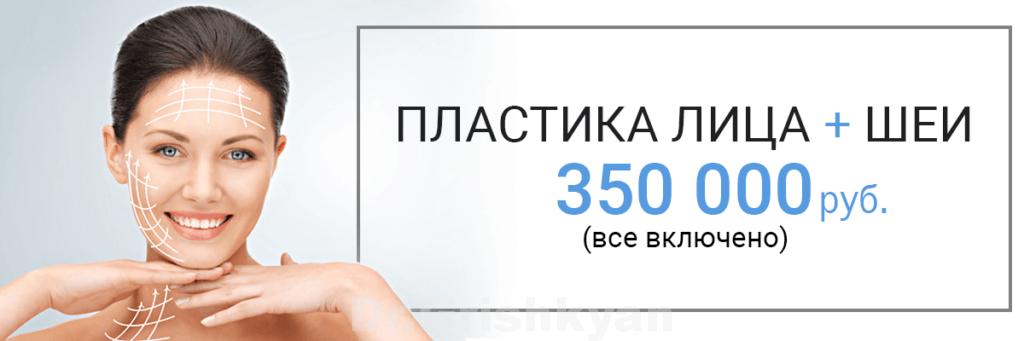 Пластика лица в Москве клинике доктора Гришкяна акции