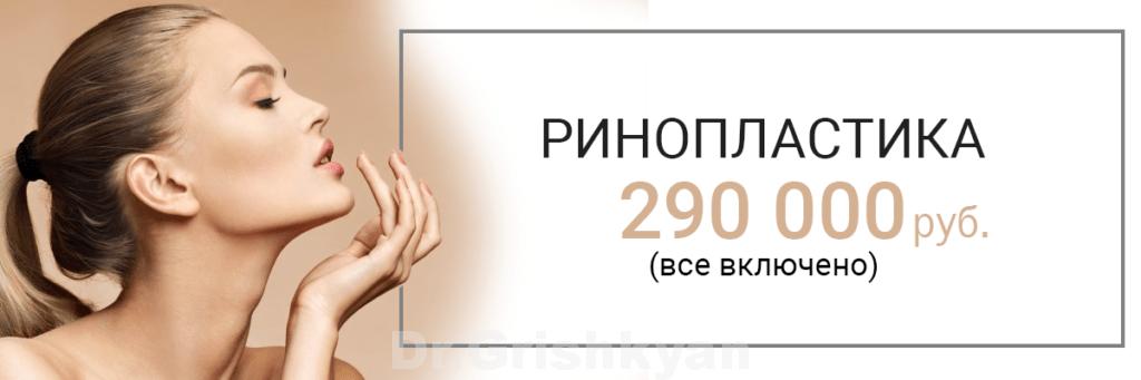 Ринопластика носа в Москве